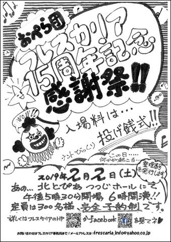 2019年2月2日(土)開催!おぺら団「フレスカリア」15周年記念コンサート